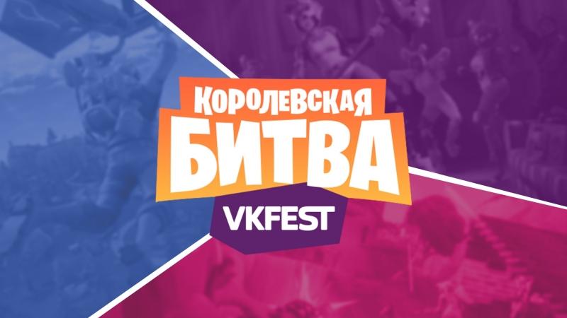 Королевская битва VK Fest. День 3