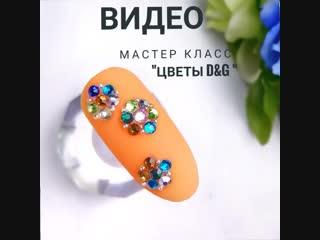 Цветы в стиле