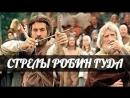 Б.Хмельницкий в фильме Стрелы Робин Гуда