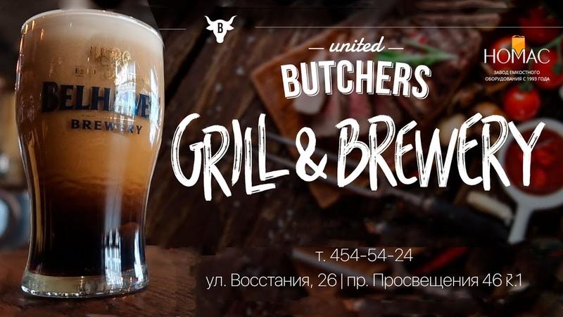 Новый гриль-бар в самом центре Санкт-Петербурга. UNITED BUTCHERS. Пробуем стейк и пшеничку.