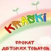 """Прокат игрушек в Красноярске """"KRASKI """""""