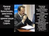 Суздаль Макаров С.В. С квартиры 200 Тысяч +++.....