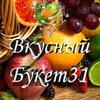 Вкусные Букеты  в Белгороде