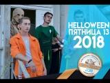 Helloween 13.07.18