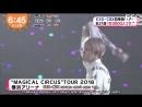 [РУС.САБ] EXO CBX @ 180512 Mezamashi TV - EXO CBX MAGICAL CIRCUS TOUR 2018