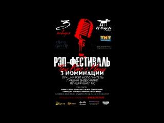 Ганабан - Приглашение на Большой Рэп Концерт в городе Волгодонске
