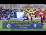 Приглашаем всех на большой футбол  #открытыйпетропавловск #openpetropavl #скопетропавловск #северныйказахстан