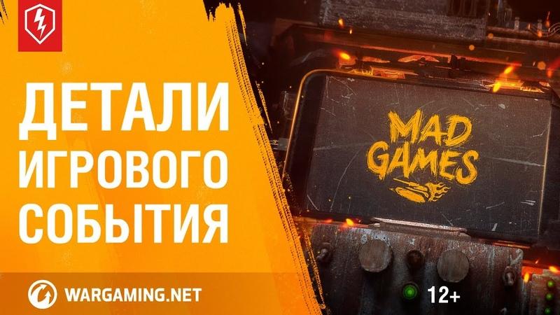 Mad Games Как получить танки бесплатно WoT Blitz