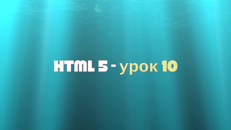 HTML5 урок 10   HTML цвет font color style color bgcolor