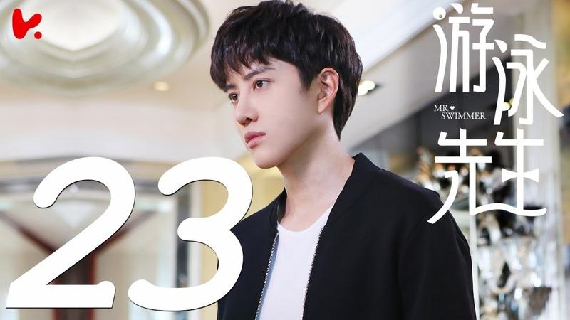ENG SUB 游泳先生 Mr Swimmer EP23 主演:鞠婧祎、Mike、嚴禹豪、張莎莎、胡兵、黃馨 29