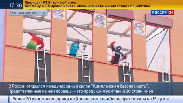 Новости на Россия 24 • Сотрудники экстренных служб показали зрелищное шоу