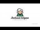 Клип для любимых - Бабушка