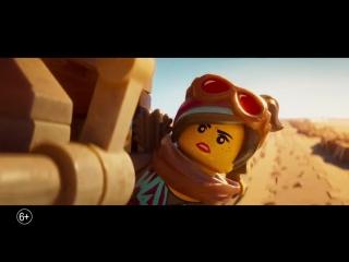 Лего Фильм-2 - тизер-трейлер