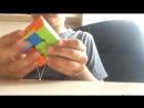 Собирание кубика