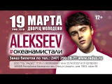ALEKSEEV / Афиша концерта в Уфе, Дворец молодежи (19.03.18)