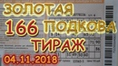 ЗОЛОТАЯ ПОДКОВА ТИРАЖ 166 ОТ 04.11.2018