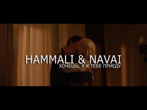 HammAli Navai Хочешь я к тебе приеду OFFICIAL VIDEO