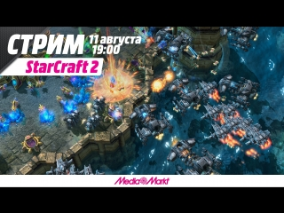 StarCraft 2. Задавим их интеллектом!