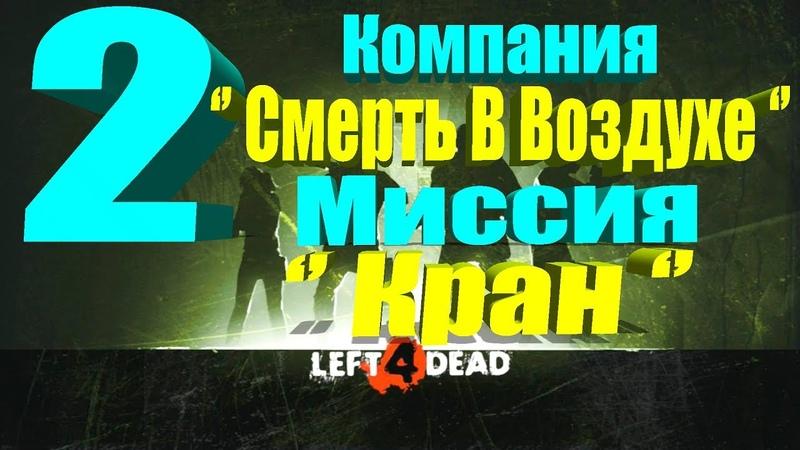 ►Left 4 Dead►Прохождение►Часть № 2► Компания - '' Смерть В Воздухе ''►Миссия - '' Кран ''.