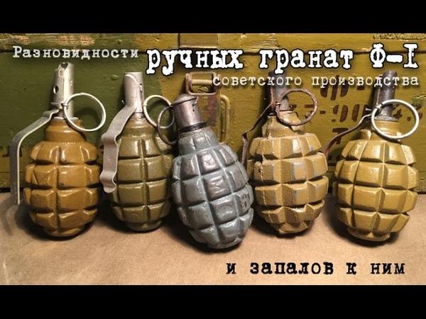 Разновидности советских ручных гранат Ф-1 и запалов к ним | diversity of soviet hand grenades F-1
