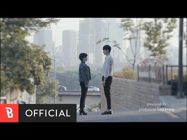 [MV] Kwak dong hyun(곽동현) - Just Say I Love You(사랑이라고 말해)