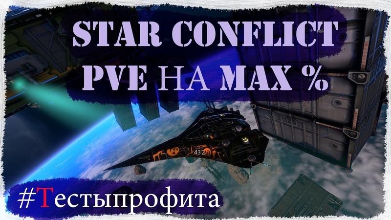 Star Conflict - Самое выгодное PvE в реалиях обновления 1.5.8a [Tестпрофита]