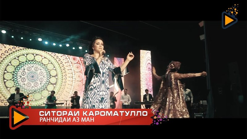 Sitorai Karomatullo - Ranjidai az man | Ситораи Кароматулло - Ранчидаи аз ман