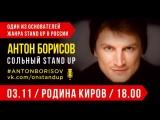 3 ноября, ДК Родина - Сольный STAND-UP Антон Борисов