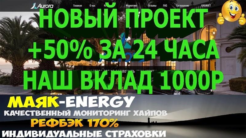 НОВЫЙ ПРОЕКТ AURORA INVEST 50% ЗА 24 ЧАСА И КОНЕЧНО БОНУСЫ В ОБЗОРЕ