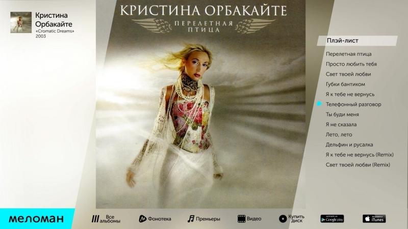 Кристина Орбакайте - Перелетная птица (Альбом 2003 г)