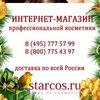 Магазин косметики ★ STARCOS.RU ★