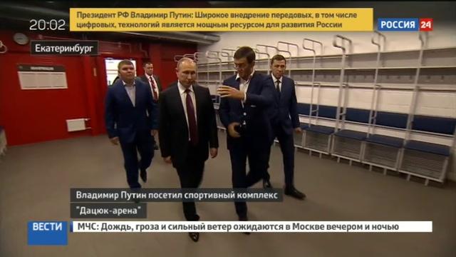 Новости на Россия 24 • Путин посетил спорткомплекс Дацюк-арена в Екатеринбурге