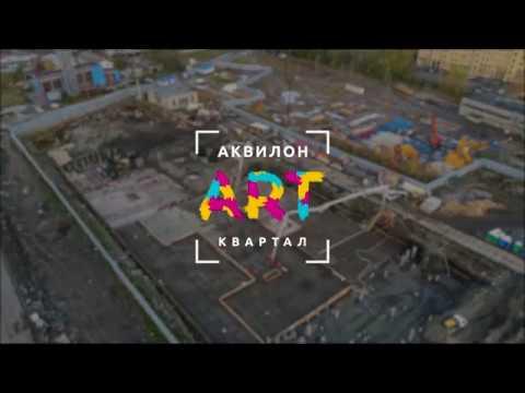 Аэросъемка ЖК ARTквартал Аквилон метро Фрунзенская ход строительства октябрь 2018 года