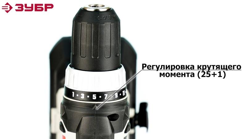Аккумуляторный шуруповёрт ЗУБР арт.ДШЛ-181 КН