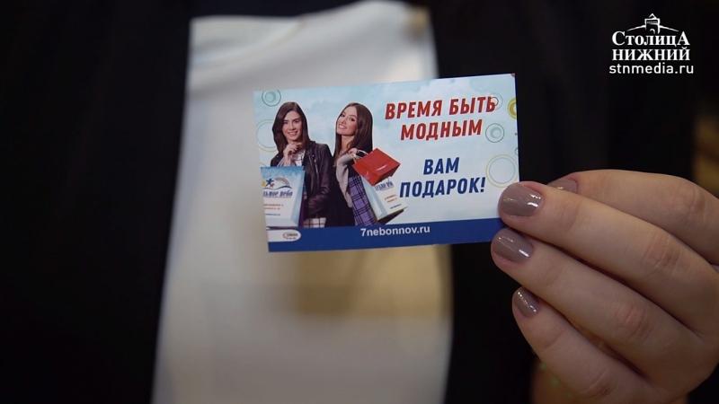 Время быть модным: ТРЦ «Седьмое небо» в Нижнем Новгороде запустил новую акцию