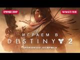 Играем в Destiny 2 Проклятие Осириса