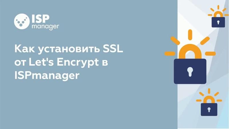 Как установить SSL от Let's Encrypt в ISPmanager