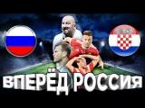 Промо-ролик Россия - Хорватия. Чемпионат мира по футболу FIFA 2018 в России.