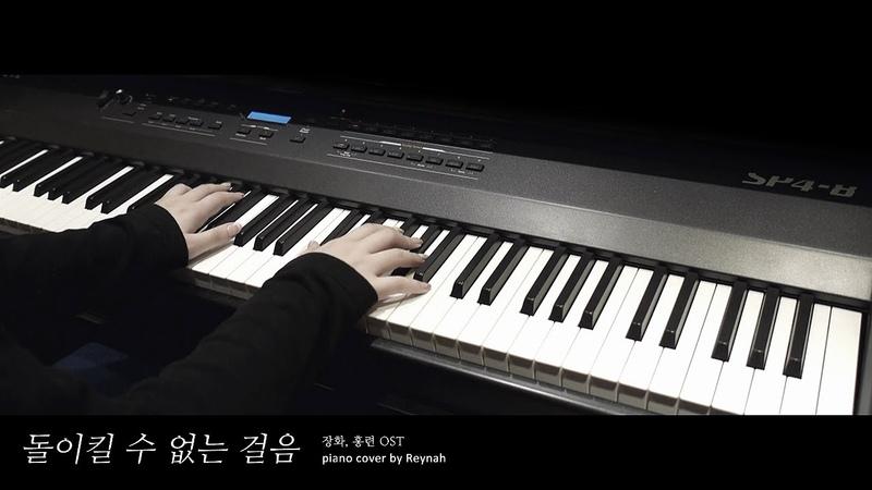 Ost «история двух сестёр», 2003 : 돌이킬 수 없는 걸음 piano 피아노 커버 - 이병우