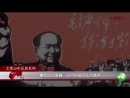 文革50年反思系列:暴民政治高峰 YouTube