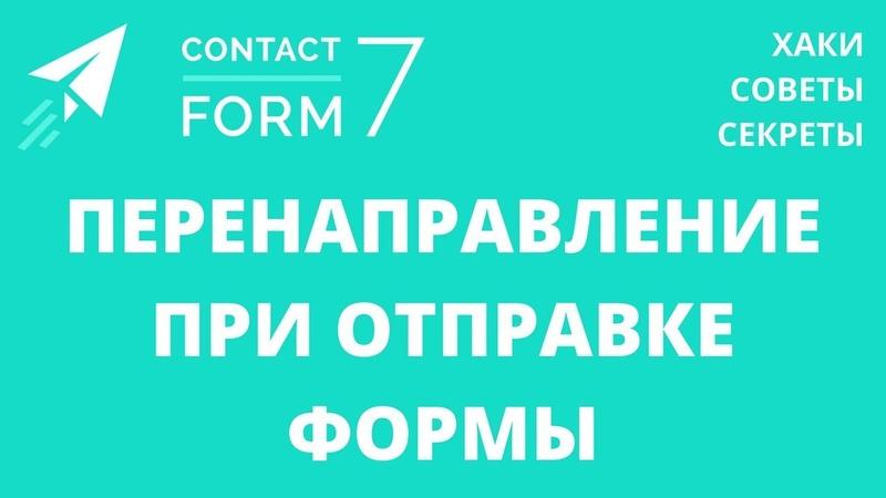 Перенаправление на страницу Спасибо своими руками для плагина Contact Form 7
