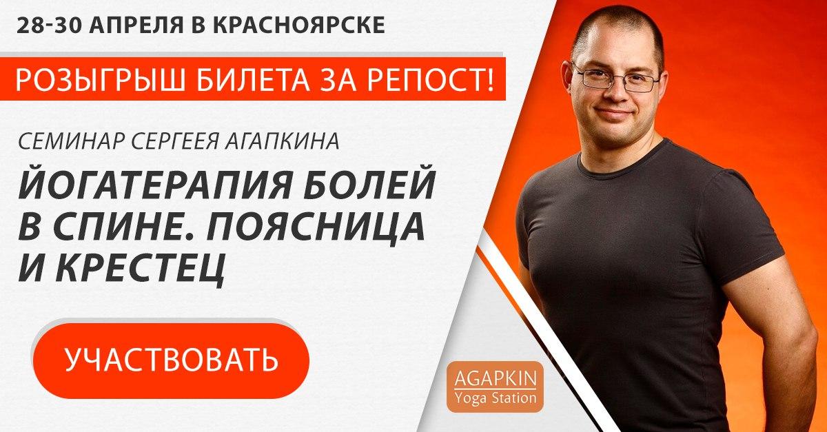 Афиша Красноярск Семинары Сергея Агапкина в Красноярске
