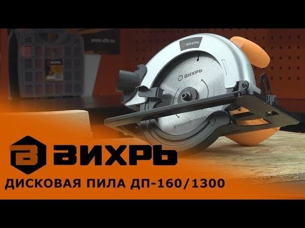 Обзор дисковой пилы ВИХРЬ ДП-160/1300