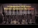 Взятие крепости Эрзерум. 16 февраля 1916 года