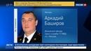 Новости на Россия 24 • Задержан еще один подозреваемый в нападении на сотрудников Росгвардии