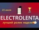 Выбираем лучший ролик недели   Electrolenta