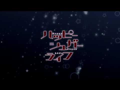 "TVアニメ『ハッピーシュガーライフ』PV第2弾 2018年7月より、MBS・TBS・BS TBS""アニメ"