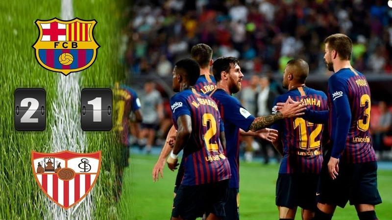 БАРСЕЛОНА - СЕВИЛЬЯ 2-1 - Обзор матча l Суперкубок Испании