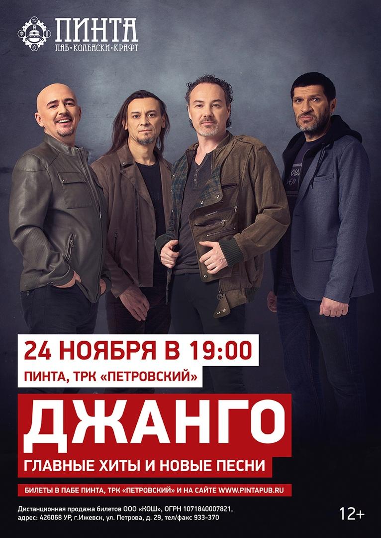 Афиша Ижевск ДЖАНГО в Ижевске / ПИНТА / 24 ноября