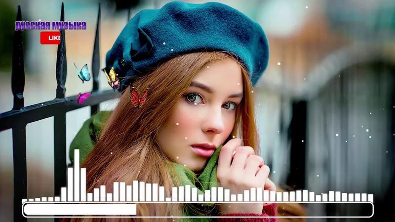 Сборник красивых русских песен 2018 и 2019 💗 Новинка Шансона! 💗 Русских лучших песен! Послушайте